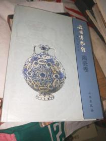 旅顺博物馆馆藏文物精粹陶瓷卷