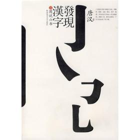 发现汉字2:图说六书