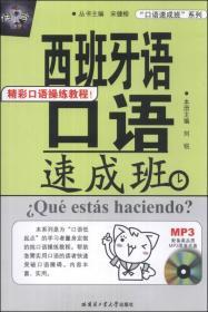 西班牙语口语速成班