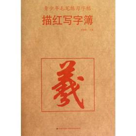描红写字簿:羲