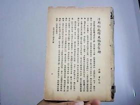 活用模范作文(民国36年)