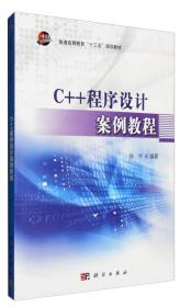 C十十程序设计案例教程