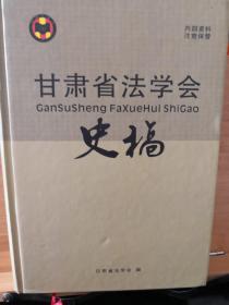 甘肃省法学会史稿(精装)
