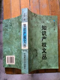 知识产权文丛(第四卷)