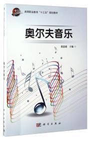 """奥尔夫音乐/高等职业教育""""十三五""""规划教材"""