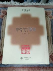 甲骨文字释林 (中国文库 精装本)
