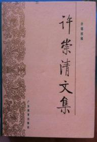 我国著名教育家,教育哲学家《许崇清文集》(教育学术论文集)精装 一版一印