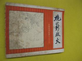 连环画小人书81年版中国成语故事之二十三 抱薪救火