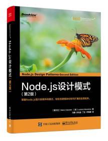 Node,js设计模式(*2版)