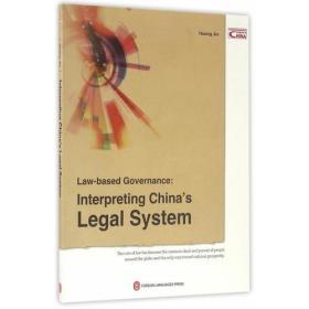 依法治国:解读中国法治建设(英文版)