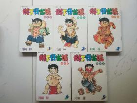 漫画:乡下仔出城(全五册),川崎伸
