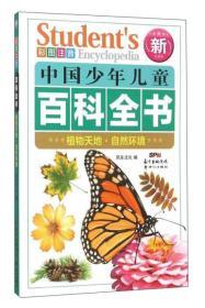 中国少年儿童百科全书:彩图注音:植物寰宇·天然情况