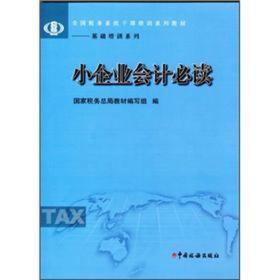 小企业会计必读/全国税务系统干部培训系列教材·基础培训系列