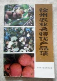 徐州农业名特优产品集