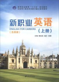 新职业英语(上册)