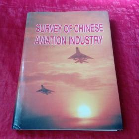 中国航空工业要览(1995/1996)