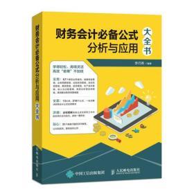 财务会计必备公式分析与应用 大全书