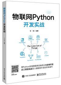 物联网Python开发实战