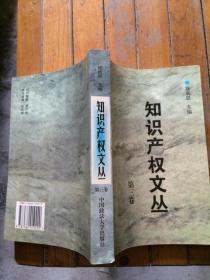 知识产权文丛.第三卷