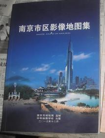 南京市区影像地图集