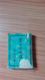 民国旧书:实用经济辞典