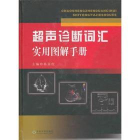 送书签lt-9787564124496-超声诊断实用图解手册