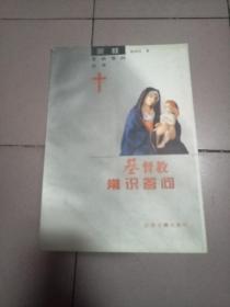 基督教常识答问【1996年一版二印】19