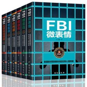 【正版新书】FBI新版套装-微反应等(全6册)读心术微表情+微反应+微动作+谈判课+破案课+犯罪现场调查 大全集教你人际交往与沟通心理学入门书籍