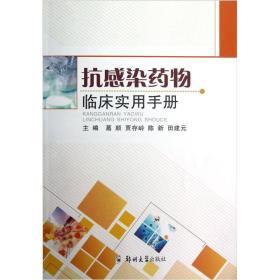 抗感染药物临床实用手册