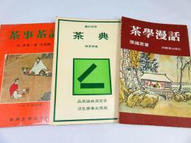 茶事茶话+茶典+茶学漫话 三册合售