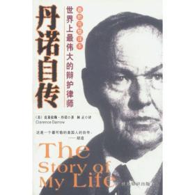 丹诺自传:世界上最伟大的辩护律师(完整译本)