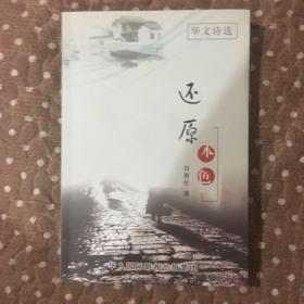 华文诗选:还原本色(签名)