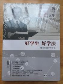 全新正版 好学生 好学法 魏书生谈学习方法 漓江出版社