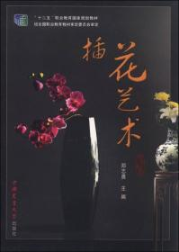 (19年教育部)(四色)插花艺术