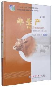 """牛生产(第2版)/""""十二五""""职业教育国家规划教材"""