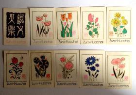 火花贴标:花卉(10枚)遵义火柴