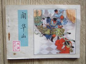 连环画:水浒之十八 闹华山