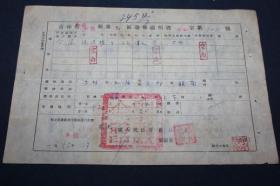 户口迁移证明书 ==延边地区50年代   【327】体现了边疆地区的人员流动情况,延边与朝鲜仅一江之隔