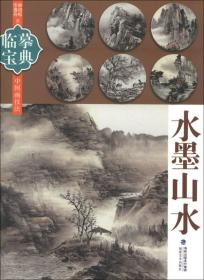 临摹宝典·中国画技法:水墨山水