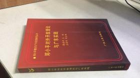 邓小平对外开放理论与广东实践
