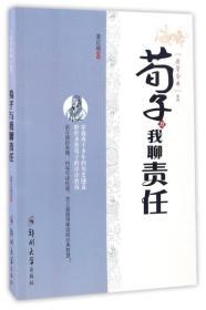 国学今用系列:荀子与我聊责任(单色)