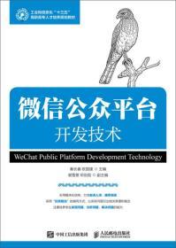 微信公众平台开发技术