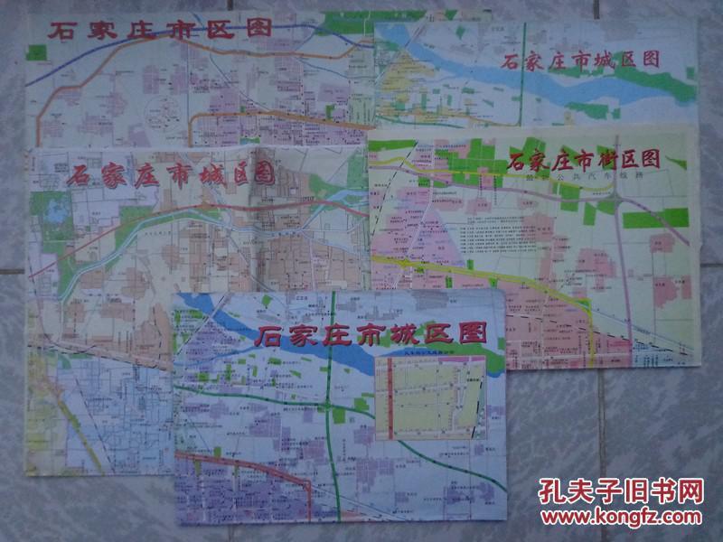 套图—5种无标的石家庄市城区图 2001、04、06、08年版 4开独版 反面河北省交通旅游图