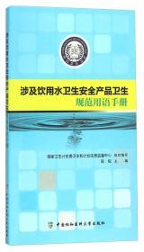涉及引用说卫生安全产品卫生规范用语手册