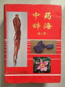 中药辞海.第二卷
