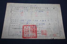 户口迁移证明书 ==延边地区50年代   【316】体现了边疆地区的人员流动情况,延边与朝鲜仅一江之隔