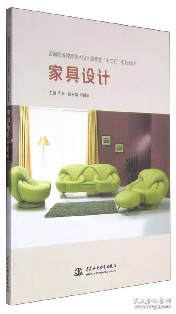 """家具设计/普通高等教育艺术设计类专业""""十二五""""规划教材"""