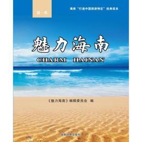 魅力海南·第一卷