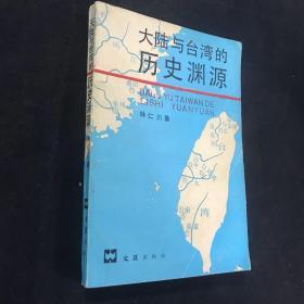 大陆与台湾的历史渊源