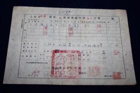 户口迁移证明书 ==延边地区50年代   【325】体现了边疆地区的人员流动情况,延边与朝鲜仅一江之隔